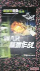 精确作战----新理念战争丛书(军事译文)2006年一版一印(全新)