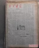 北京晚报-1987年8月全晚报纸