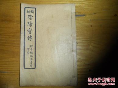 民国烟台富裕东书局《阴阳宝传》第一册