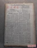 北京晚报-1988年12月全晚30天报纸