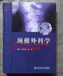 正版  颈椎外科学 2009年一版一印 9787117117890
