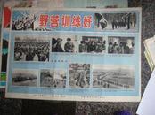 文革2开海报3.野营训练好,中国人民觧放军八一电影制片厂,中国电影发行放映公司,规格2开,9品。