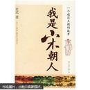 我是宋朝人:一个超前王朝的故事