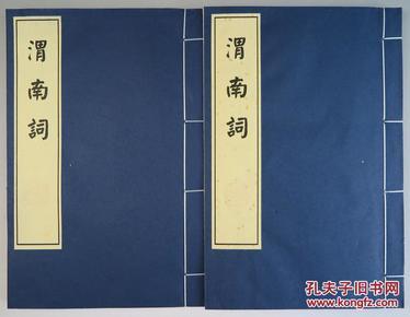 陆游词集二种合售:渭南词+放翁词(共二函三册,据清末刻本刷印,全新,字体漂亮.)
