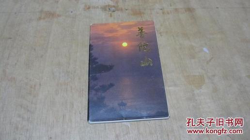 普陀山明信片(9张)