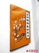 园林植物栽培技术(毛春英编著 中国林业出版社1998年1版2印  印数3000册 正版现货)