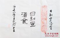 【名家书法】王亚洲▉▉题写汉砖吉语▉《日利宜酒食》▉中国书协理事、安徽省书协副主席▉书房、客厅、茶室、会所悬挂正适宜▉保真包邮▉▉▉