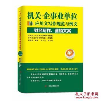 机关单位写作范文_机关企事业单位应用文写作规范与例文领导致