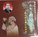 广东汉剧小生金曲选(著名演员谢仁昌演唱)(DVD)