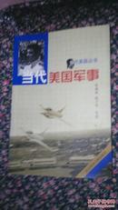 当代美国军事(社会科学)2001年一版一印(全新)