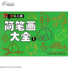 新编儿童简笔画大全(1) 河马文化书籍正版原价14.8元