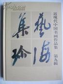 艺海集珍 近现代中国书画作品集 第九辑