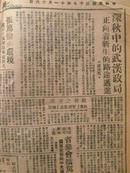 时事新报一份·民国三十七年十一月十六日(深秋中的武汉政局正向着新生的路途迈进等内容)