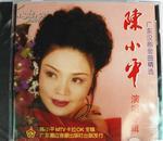 广东汉剧金曲精选(陈小平演唱专辑)(VCD)