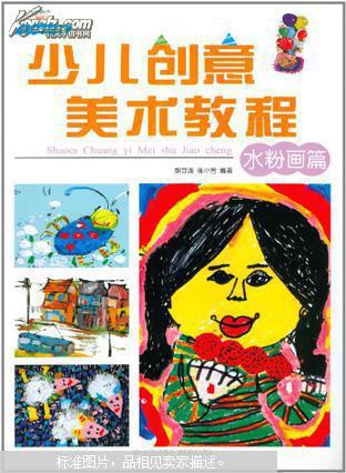 【图】少儿创意美术教程