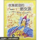 正版图书 女孩梦花园6:收集眼泪的酷女孩 (彩绘版) (请放心选购!)