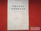 中国及其邻区大地构造论文集
