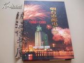 烟台市邮电年鉴(1988~1999【创刊号】