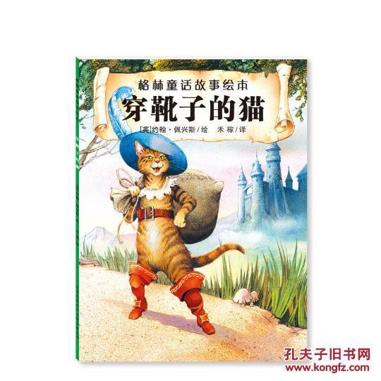 穿靴子的猫-格林童话故事绘本图片