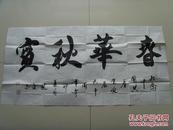 中国书画家协会理事,中国书画鉴赏家协会会员,甘肃省书法家协会会员)图片