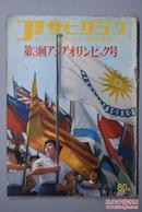 アサヒグラフ 《朝日画报》1958年临时增刊 第三回亚洲运动会 亚运会 参赛国家包括中华台北 香港等20个国家及地区 (有台湾及香港选手介绍)参赛人数1692名 比赛项目13个 朝日新闻社