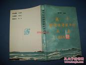 海丰俗语谚语歇后语词典-一版一印