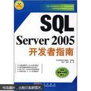 SQL Server 2005开发者指南【正版现货】