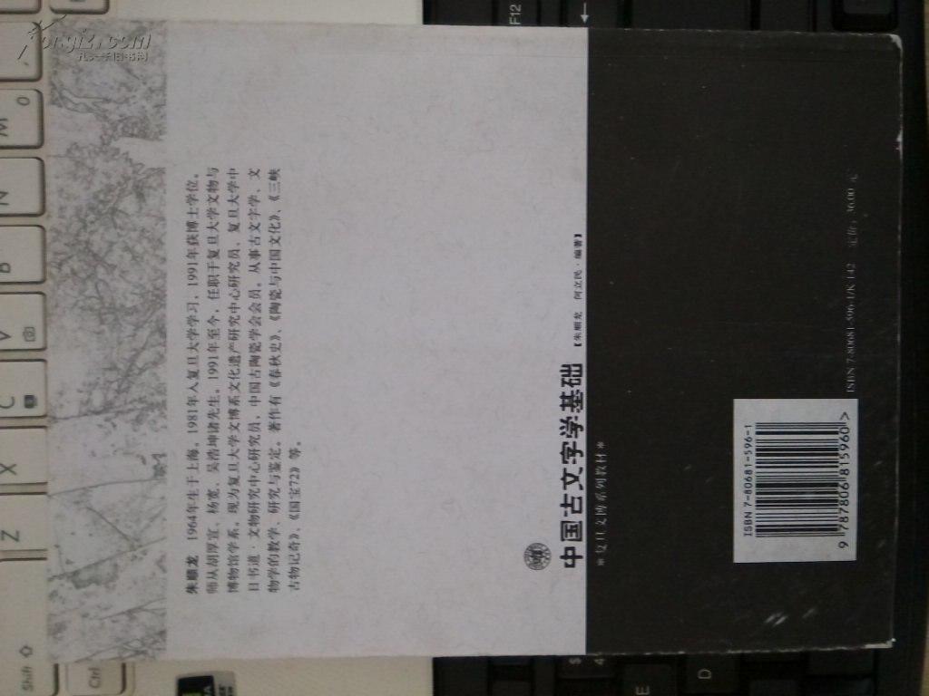 【图】中国古文字学基础图片