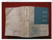 《英语常用词组》1984年2版1990年4印 上海译文出版 保老保真