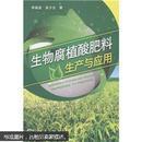 生物腐植酸肥料生产与应用