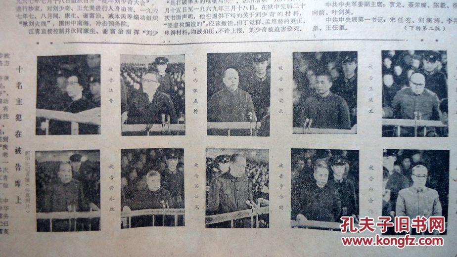老报纸 湖北日报 1980年11月21 高院公审江青反革命集团案主犯