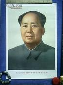 伟大的领袖和导师毛泽东主席标中像4开