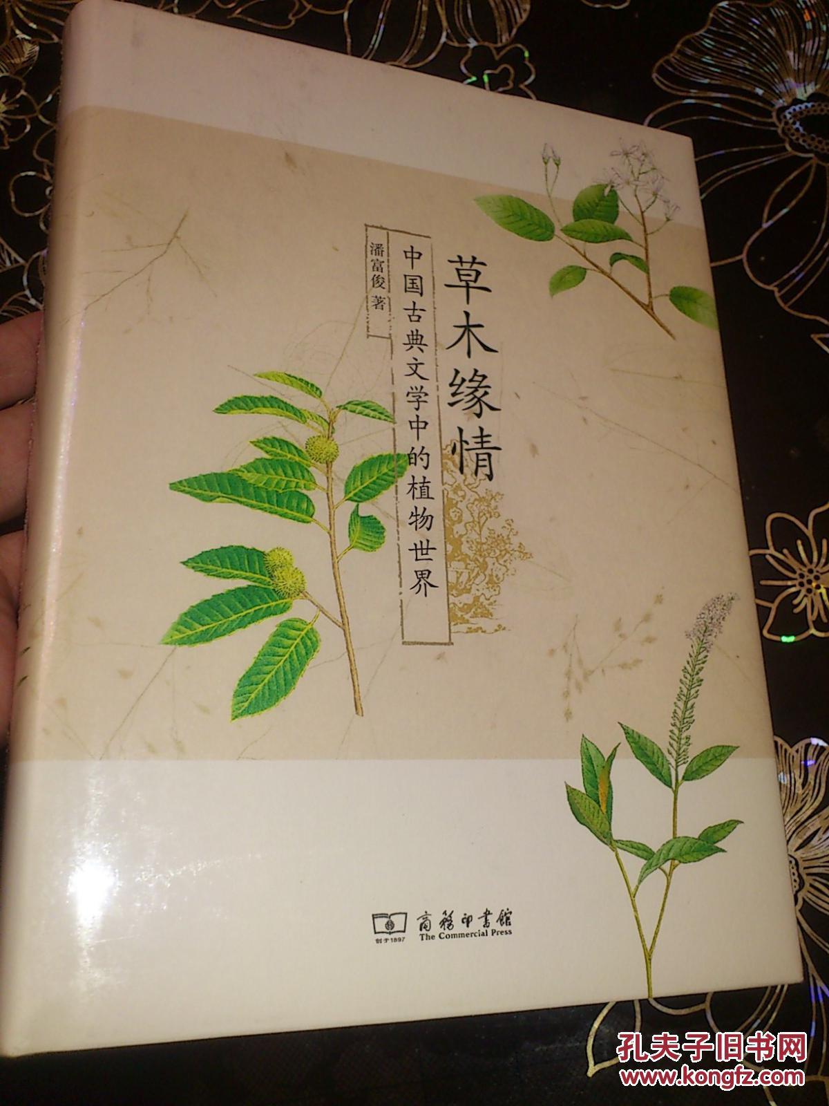 草木缘情:中国古典文学中的植物世界(精装塑封)