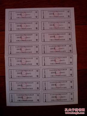 红山区居民口粮转化食品票 /// 16开  每张16枚 10品