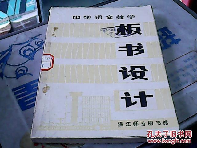 板书设计(中学语文教学)