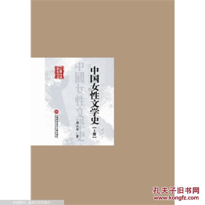 【图】中国女性文学史上下册民国首版学术经