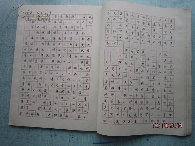 中学生钢笔行书字帖 1184图片
