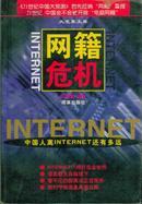 大变革文库・网籍危机――中国人离INTERNET还有多远
