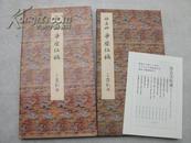 《颜真卿 争座位稿》原色法帖选9    一版一印  二玄社 1985年