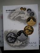 泓盛2011春季拍卖会 新中国金银币