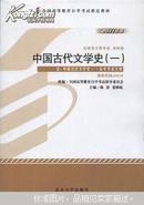 备战2019 自考教材00538 01205 10042中国古代文学史一 陈洪 2011年 北京大学出版社 自学考试指定