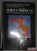 绘画天才PAINTER 5.0高等美术院校电脑美术系列教材