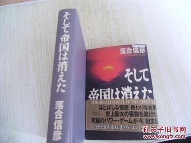 日文原版 そして帝国は消えた1999/4 落合 信彦
