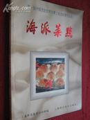 第一届中国烹饪世界大赛上海选拔赛作品选——海派菜点