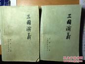 《三国演义》上下两册,人民文学出版社,1977年,1039页