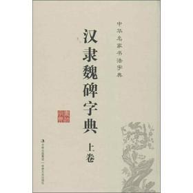 【图】中华名家书法字典 汉隶魏碑字典_价格: