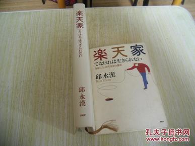 日文原版 楽天家でなければ生きられない―自分に合った生き方の选択1999/5 邱 永汉