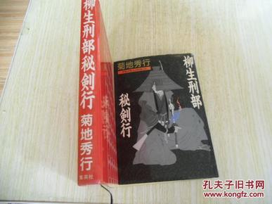 日文原版 柳生刑部秘剣行1990/10 菊地 秀行