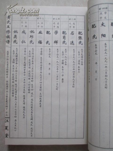 黄氏家谱字辈大全图片