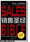 销售圣经(修订版)